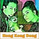 hongkongdong
